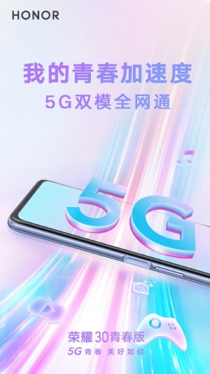 Honor 30 Lite confirmed to arrive on July 2, already is on TENAA