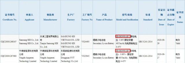 Galaxy S21 Ultra battery listing